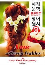 도서 이미지 - 빨간머리 앤 Anne of Green Gables (세계 문학 BEST 영어 원서 132) - 원어민 음성 낭독!