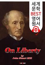 도서 이미지 - 자유론 On Liberty (세계 문학 BEST 영어 원서 133) - 원어민 음성 낭독!