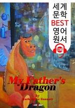 도서 이미지 - 나의 아버지 용 My Father's Dragon (세계 문학 BEST 영어 원서 138) - 원어민 음성 낭독!