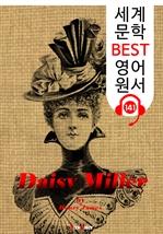 도서 이미지 - 데이지 밀러 Daisy Miller (세계 문학 BEST 영어 원서 141) - 원어민 음성 낭독!