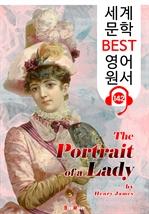 도서 이미지 - 귀부인의 초상 The Portrait of a Lady (세계 문학 BEST 영어 원서 142) - 원어민 음성 낭독!
