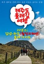 도서 이미지 - 제주 올레길 여행 ; 20코스 '김녕~월정리 해변~하도' 올레 가이드