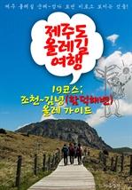 도서 이미지 - 제주 올레길 여행 ; 19코스 '조천~김녕' 올레 가이드