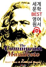 도서 이미지 - 공산당 선언 The Communist Manifesto (세계 문학 BEST 영어 원서 161) - 원어민 음성 낭독!