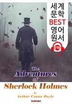 도서 이미지 - 셜록 홈즈의 모험 (세계 문학 BEST 영어 원서 175) - 원어민 음성 낭독!