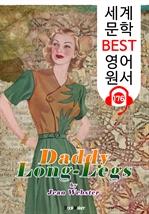 도서 이미지 - 키다리 아저씨 Daddy-Long-Legs (세계 문학 BEST 영어 원서 176) - 원어민 음성 낭독!