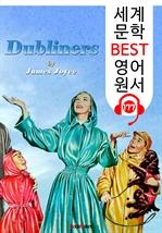 도서 이미지 - 더블린 사람들 Dubliners (세계 문학 BEST 영어 원서 177) - 원어민 음성 낭독!