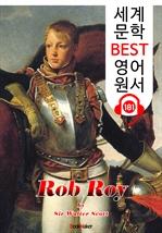 도서 이미지 - 롭 로이 Rob Roy (세계 문학 BEST 영어 원서 181) - 원어민 음성 낭독!