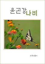 도서 이미지 - 윤곤강 나비