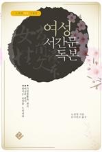 도서 이미지 - 여성 서간문 독본