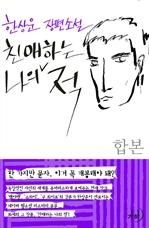 도서 이미지 - [합본] 친애하는 나의 적 (전2권/완결)