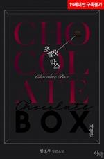 도서 이미지 - [BL] 초콜릿 박스 (Chocolate Box)