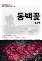 도서 이미지 - 김유정 단편소설 동백꽃