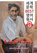 도서 이미지 - 바냐 아저씨 Uncle Vanya (세계 문학 BEST 영어 원서 192) - 원어민 음성 낭독!