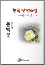 도서 이미지 - 한국 단편소설 다시 읽는 한국문학 동백꽃