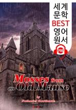 도서 이미지 - 낡은 저택의 이끼 Mosses from an Old Manse (세계 문학 BEST 영어 원서 198) - 원어민 음성 낭독!