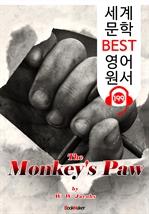도서 이미지 - 원숭이 손 The Monkey's Paw (세계 문학 BEST 영어 원서 199) - 원어민 음성 낭독!