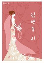 도서 이미지 - 김명순 시