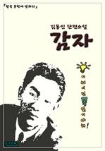 도서 이미지 - 한국 문학에 반하다 김동인 단편소설 감자