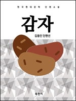 도서 이미지 - 한국현대문학 단편소설 김동인 감자