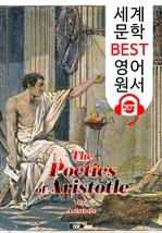 도서 이미지 - 아리스토텔레스의 시학 (세계 문학 BEST 영어 원서 207) - 원어민 음성 낭독!