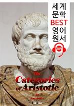 도서 이미지 - 아리스토텔레스의 카테고리 (세계 문학 BEST 영어 원서 209) - 원어민 음성 낭독!