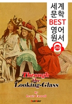 거울 나라의 앨리스 (세계 문학 BEST 영어 원서 213) - 원어민 음성 낭독!