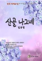 도서 이미지 - 한국 단편소설 다시 읽는 한국문학 김유정 산골나그네