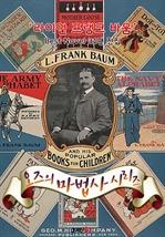 도서 이미지 - 오즈의 마법사 시리즈 ; 〈라이먼 프랭크 바움〉 작품 31편 전집 (세계문학 BEST 작가 열전)