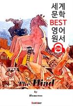 도서 이미지 - 일리아드 The Iliad (세계 문학 BEST 영어 원서 214) - 원어민 음성 낭독!