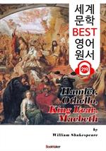 도서 이미지 - 셰익스피어 4대비극 Hamlet, Othello, King Lear, Macbeth (세계 문학 BEST 영어 원서 219) - 원어민 음성 낭독!