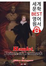 도서 이미지 - 햄릿 Hamlet, Prince of Denmark (세계 문학 BEST 영어 원서 220) - 오디오북