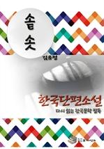 도서 이미지 - 한국 단편소설 다시 읽는 한국문학 필독 김유정 솥.솟
