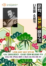 도서 이미지 - [오디오북] 나쓰메 소세키 8편 : 도련님, 마음, 풀베개, 긴 봄날의 소품, 명암, 태풍, 편지, 이백십일〈문학으로 일본어 배우기〉