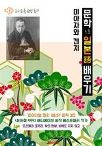 도서 이미지 - [오디오북] 미야자와 겐지 3편 : 오츠벨과 코끼리, 빛의 맨발, 비에도 지지 않고 〈문학으로 일본어 배우기〉