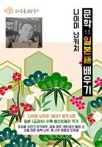 도서 이미지 - [오디오북] 니이미 난키치 5편 : 금빛 여우, 장갑을 사러간 아기여우 〈문학으로 일본어 배우기〉