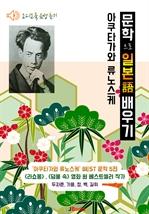 도서 이미지 - [오디오북] 아쿠타가와 류노스케 5편 : 두자춘, 가을, 정, 백, 길위 〈문학으로 일본어 배우기〉