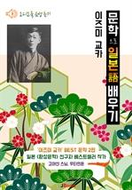 도서 이미지 - [오디오북] 이즈미 교카 2편 : 고야산 스님, 우타안돈 〈문학으로 일본어 배우기〉