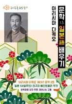 도서 이미지 - [오디오북] 아리시마 다케오 2편 : 바둑알을 삼킨 얏짱, 태어나는 고통 〈문학으로 일본어 배우기〉