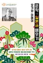도서 이미지 - [오디오북] 오가와 미메이 2편 : 붉은 초와 인어, 붉은 배 〈문학으로 일본어 배우기〉