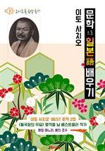 도서 이미지 - [오디오북] 이토 사치오 2편 : 옆집 며느리, 봄의 조수 〈문학으로 일본어 배우기〉