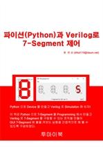 도서 이미지 - 파이션(Python)과 Verilog로 7-Segment 제어