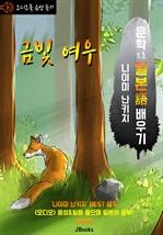 도서 이미지 - [오디오북] 금빛 여우 : ごん狐 〈문학으로 일본어 배우기〉 - 일한대역