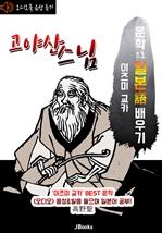 도서 이미지 - [오디오북] 고야산 스님 : 高野聖 〈문학으로 일본어 배우기〉