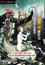 도서 이미지 - [오디오북] 붉은 초와 인어 : 赤い燭と人魚 〈문학으로 일본어 배우기〉 - 일한대역