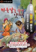 도서 이미지 - [오디오북] 바둑알을 삼킨 얏짱 : 碁石を呑んだ八っちゃん 〈문학으로 일본어 배우기〉