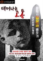 도서 이미지 - [오디오북] 태어나는 고통 : 生まれいずる悩み 〈문학으로 일본어 배우기〉