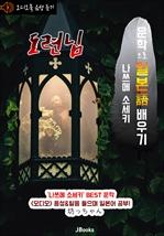 도서 이미지 - [오디오북] 도련님 : 坊っちゃん 〈문학으로 일본어 배우기〉 -영문 번역 수록-
