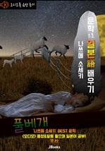 도서 이미지 - [오디오북] 풀베개 : 草枕 〈문학으로 일본어 배우기〉
