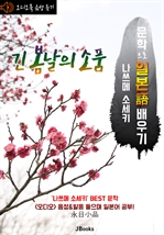 도서 이미지 - [오디오북] 긴 봄날의 소품 : 永日小品 〈문학으로 일본어 배우기〉